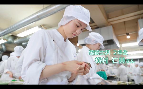 『食と健康と美』の未来を担う
