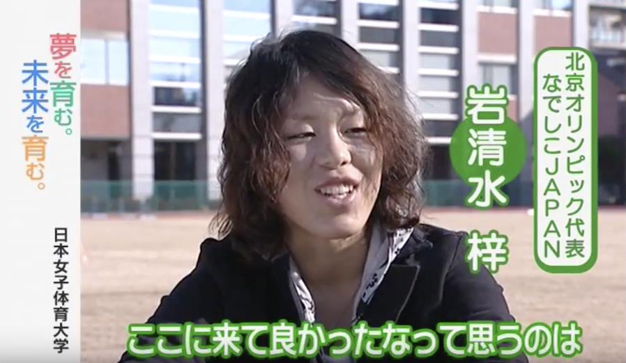 日本女子体育大学 PR動画