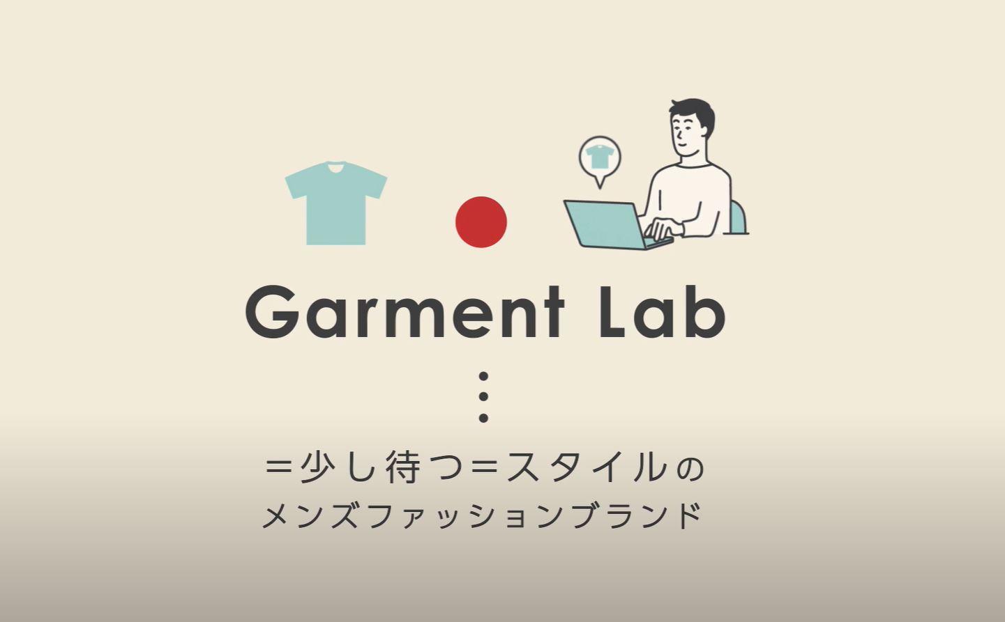 Garment Lab =少し待つ= スタイルのファッションブランド