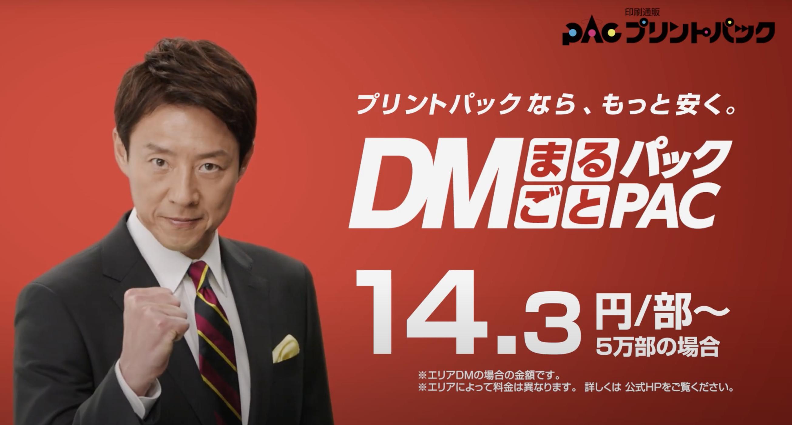 プリントパックTV-CM  DMまるごとパック 篇